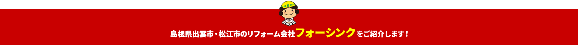 島根県出雲市のリフォーム会社フォーシンク出雲をご紹介します!
