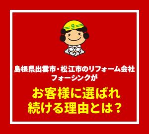 島根県出雲市のリフォーム会社フォーシンク出雲がお客様に選ばれ続ける理由とは?