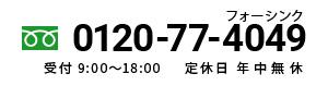 0120-77-4049