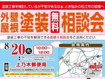 8月度 屋根外壁塗装相談会in上乃木郵便局