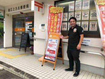 7月度屋根外壁塗装相談会in上乃木郵便局