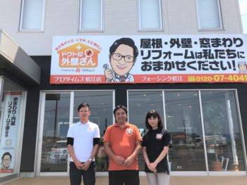松江店9月度 屋根・外壁塗装リフォーム勉強会