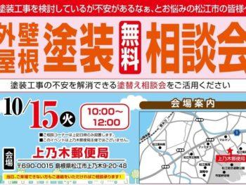 10月度 屋根外壁塗装相談会in上乃木郵便局