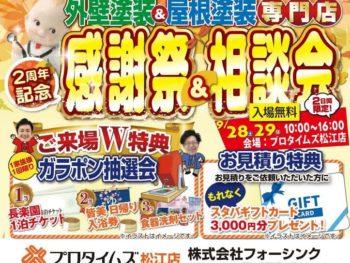 ☆祝☆松江店2周年感謝祭 開催