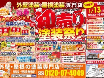 新春 初売り塗装祭り2020 開催
