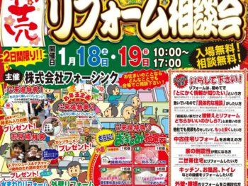 新春リフォーム祭2020 in TOTOショールームMi~z